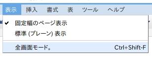 図 Google Docs文書 フルスクリーンモード