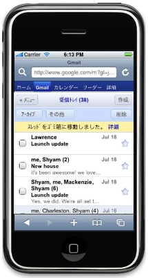 図3 日本語に対応したGmail for iPhone - Official Google Mobile Blogより抜粋