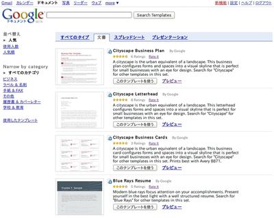 図 Google Docs Templates