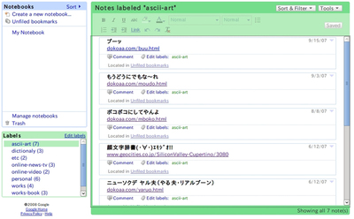 図1 Google Notebooksに統合されたGoogle Bookmarks