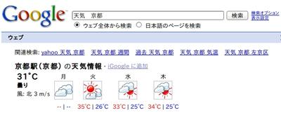 図2 Google検索で京都の天気を検索した結果