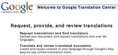 図3 Google Translation Center