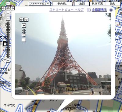 図1 Google Maps - ストリートビューで東京タワーを見ているところ