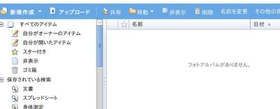 図3 Google Docsにフォトアルバム登場?