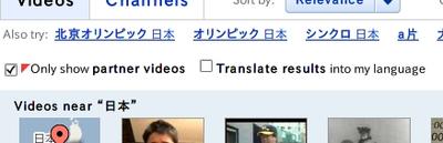 図 YouTube - 検索結果を翻訳するtranslate results into my languageチェックボタン