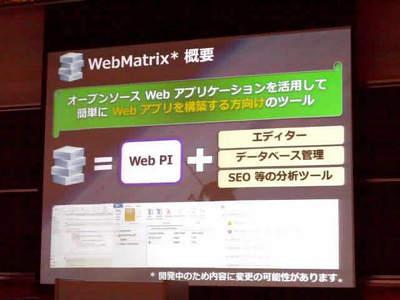 WebMatrixの概念