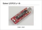 Gainer I/Oモジュール