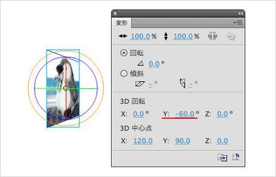 図1 インスタンスをY軸で[3D回転]させる