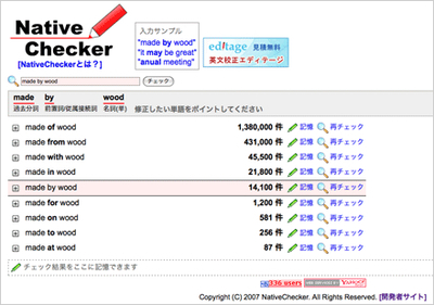 Native Checker サイト