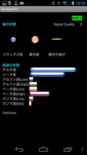図1 アプリケーション画面