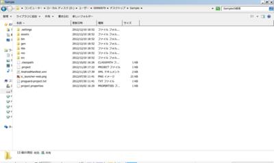 図3 解凍したファイルのディレクトリ構成