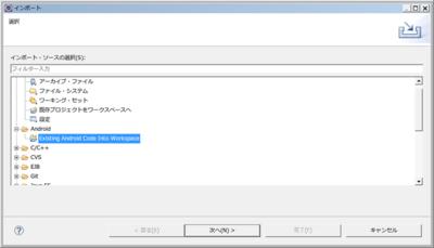 図4 [ファイル]>[インポート]>[Android]を選択