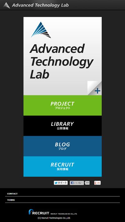 図4 スマートフォンなどで見たときのATLのサイト