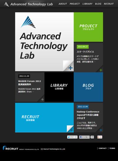 図5 タブレットなどで見たときのATLのサイト