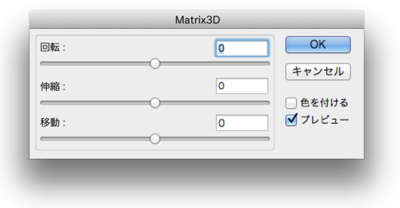 図2 Matrix3Dクラスは座標を回転・伸縮・移動する