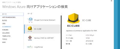 ギャラリーから簡単にEC-CUBEを構築できる