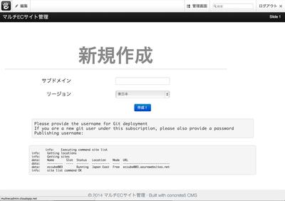 管理画面:http://multiecadmin.cloudapp.net/