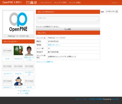 3.8でWindows Azure対応がなされる予定のOpenPNE