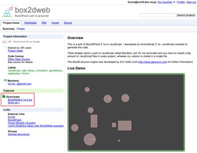 図1 Box2dWebのサイト