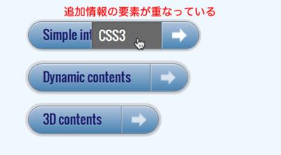図4 ボタンにポインタを重ねたとき追加情報が重なって現れる
