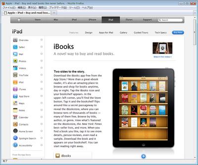 図1 EPUBフォーマットの電子書籍を読むためのリーダーアプリ,「iBooks」のページ
