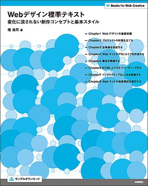 図1 図版にクリエイティブコモンズのライセンスを適用した書籍『Webデザイン標準テキスト』(2010年6月11日発売)