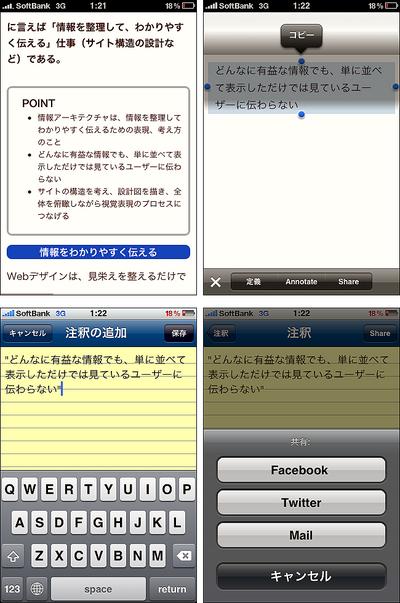 図3 iPhone, iPadのリーダーアプリ「Stanza」には,アノテーション機能やソーシャルネットワーク対応の共有機能が搭載されている。画像はEPUB化した「Webデザイン標準テキスト」に注釈を付け加えて,共有機能を使用している画面