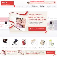 Apricaのブランドサイト(1)