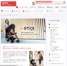 Apricaのブランドサイト(2)