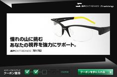 SP EXTREMESのブランドサイト(2)