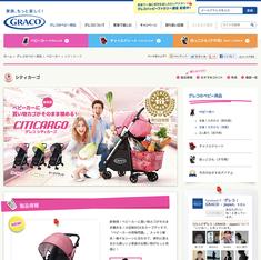 Gracoのブランドサイト(1)