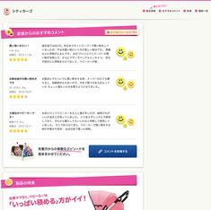 Gracoのブランドサイト(2)