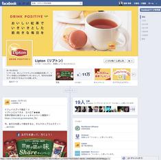 LiptonのFacebookページ(1)