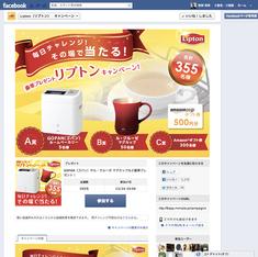 LiptonのFacebookページ(2)