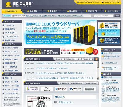 EC-CUBEオフィシャルサイトには非常に多くの情報が掲載されている