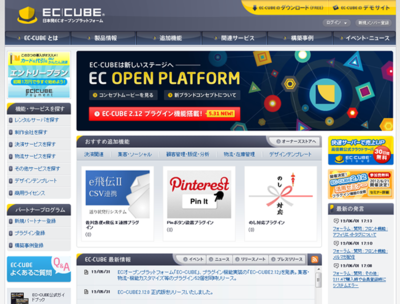 EC-CUBEオフィシャルサイト