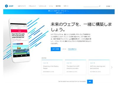 AMPプロジェクトの公式サイト