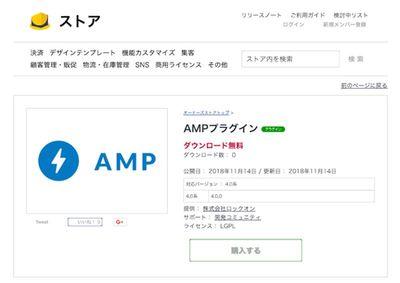EC-CUBE対応「AMPプラグイン」