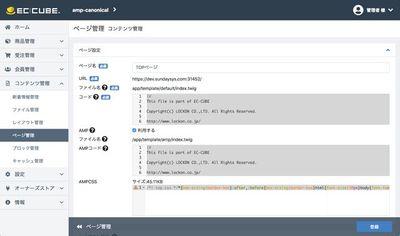 図 AMPプラグインをインストールした場合の管理画面