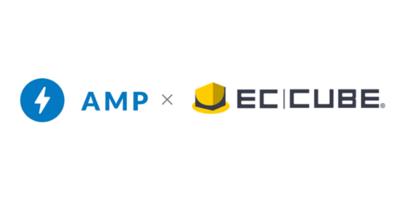AMPとEC-CUBEはともにオープンソースプロジェクトです
