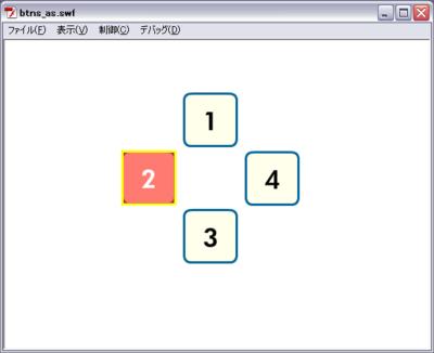 図 タブ順序を設定すると,Tabキー押下で次から次へと数字のとおりにボタンを移動します