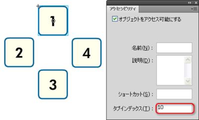 図 ボタン「1」に10というタブインデックスを設定した状態です