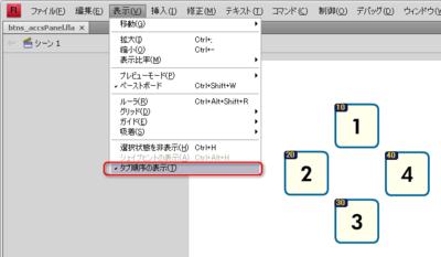 図 AS2以下で作成しているFlashならば,タブインデックスの値が直接表示されます