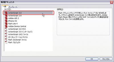 図 新規ドキュメントは「ActionScroipt3.0」で作成し,flvファイルと同じフォルダ内に保存する。