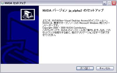 NVDAのインストール手順は通常のソフトウェアと同じです