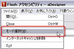 図 [ファイル]→[モード選択]でモード選択ダイアログを出す