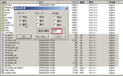 拡張子cgiのファイルに実行権限を付与