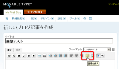 図2 画像の挿入 アイコンをクリック