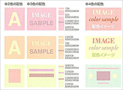 カラーから連想する一般的なイメージとともに,さまざまな組み合わせを紹介したリファレンス。