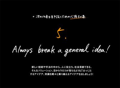 Always break a general idea ! 新技術や手法をもって社会貢献できるアイデアを作っていきましょう